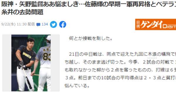 阪神・糸井、今季一杯での「去勢」の可能性大