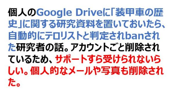 個人のGoogle Driveに「装甲車の歴史」の資料を置いたら、AIでテロリストと判定されBANされた話が怖すぎる