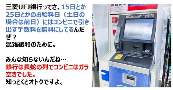 三菱UFJ銀行は銀行の混雑緩和のために15日とか25日とかの給料日は、コンビニで引き出す手数料を無料にしてることが判明!