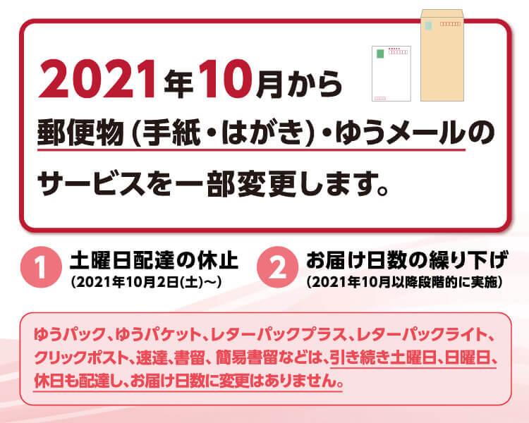 【拡散希望】10/2(土)から土日祝の郵便配達が無くなります。急ぎの郵便は速達かレターパックプラスで!