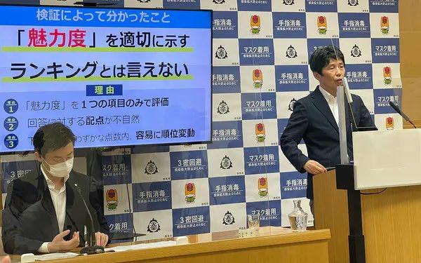 2021年度47都道府県「魅力度ランキング」が判明!1位と最下位は!?