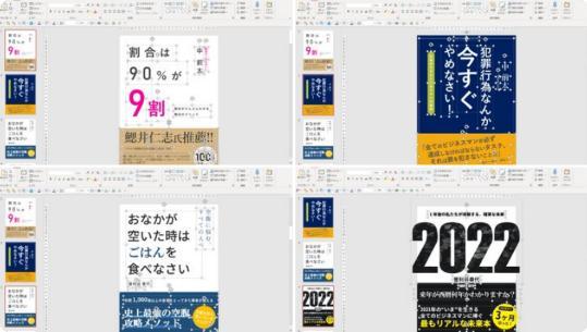 当たり前なことを言っている架空のビジネス書をパワポでデザインした結果www