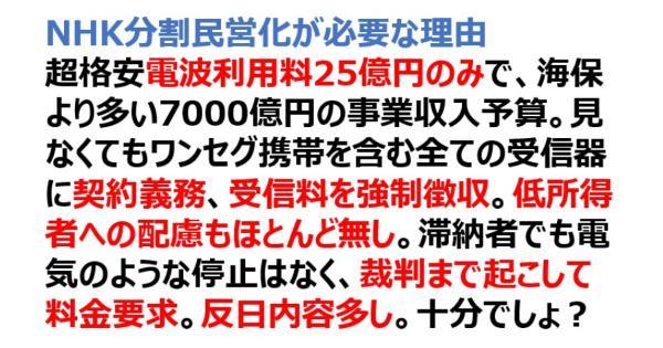 NHKの分割民営化が必要な理由
