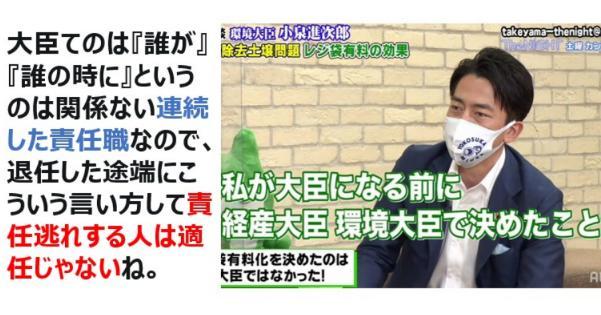 小泉進次郎元環境大臣「レジ袋有料化は私が大臣になる前に決められていたこと」→「責任逃れする人は適任じゃない」