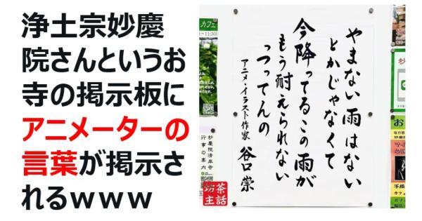 浄土宗妙慶院というお寺の掲示板にアニメイラスト作家の言葉が掲示されるwww