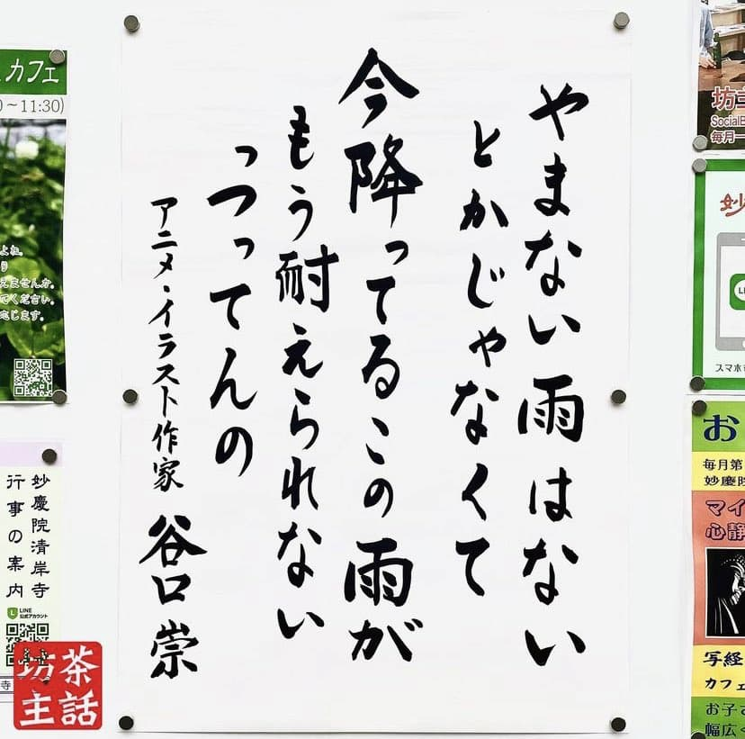 浄土宗妙慶院さんというお寺の掲示板にアニメーターの言葉が掲示されるwww