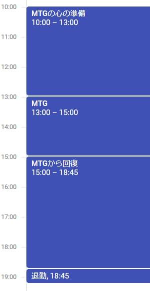 会社のスケジュール「MTGの準備」→「MTG」→「MTGからの回復」